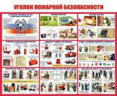 Пожаробезопасность – СТО (Газпром)