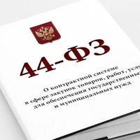 44-ФЗ государственные закупки