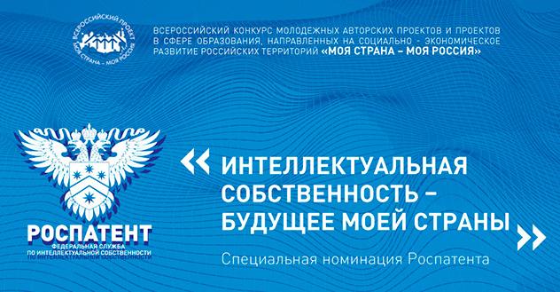 Конкурс молодежных проектов «Моя страна – моя Россия»