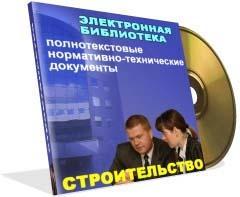 """Электронная библиотека """"Строительство"""" Калуга"""