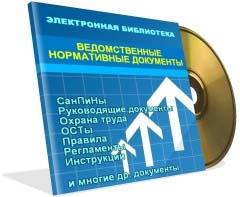 Ведомственные нормативные документы